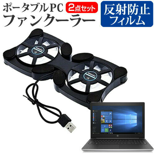 HP ProBook 470 G5[17.3インチ]機種用 ポータブルPCファンクーラー ダブル静音ファン 折り畳み式 冷却ファン メール便なら送料無料