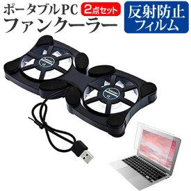 マウスコンピューター mouse C1 シリーズ [11.6インチ] 機種用 ポータブルPCファンクーラー ダブル静音ファン 折り畳み式 冷却ファン メール便送料無料
