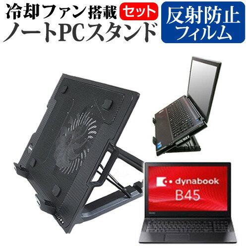 東芝 dynabook B45[15.6インチ]大型冷却ファン搭載 ノートPCスタンド 折り畳み式 パソコンスタンド 4段階調整 メール便なら送料無料