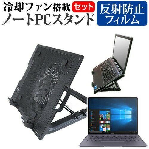Huawei MateBook X[13インチ]機種用 大型冷却ファン搭載 ノートPCスタンド 折り畳み式 パソコンスタンド 4段階調整 メール便なら送料無料