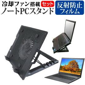 (エントリーでポイント5倍) NEC LAVIE Note Standard NS850 [15.6インチ] 機種用 大型冷却ファン搭載 ノートPCスタンド 折り畳み式 パソコンスタンド 4段階調整 メール便送料無料