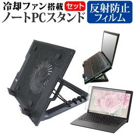 (20日はポイント5倍以上) 東芝 dynabook T45 [15.6インチ] 機種用 大型冷却ファン搭載 ノートPCスタンド 折り畳み式 パソコンスタンド 4段階調整 メール便送料無料