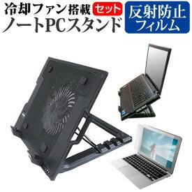 富士通 FMV LIFEBOOK UHシリーズ UH90 [13.3インチ] 機種用 大型冷却ファン搭載 ノートPCスタンド 折り畳み式 パソコンスタンド 4段階調整 メール便送料無料