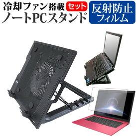 (20日はポイント5倍以上) Lenovo ideapad 120S (14型) [14インチ] 機種用 大型冷却ファン搭載 ノートPCスタンド 折り畳み式 パソコンスタンド 4段階調整 メール便送料無料