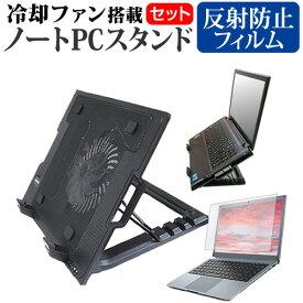 (20日はポイント5倍以上) NEC LAVIE Note Mobile NM150/KA [12.5インチ] 機種用 大型冷却ファン搭載 ノートPCスタンド 折り畳み式 パソコンスタンド 4段階調整 メール便送料無料
