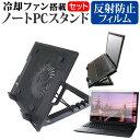 Lenovo ThinkPad E580 [15.6インチ] 機種用 大型冷却ファン搭載 ノートPCスタンド 折り畳み式 パソコンスタンド 4段階…