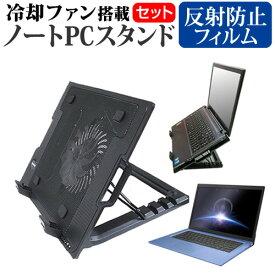 (20日はポイント5倍以上) HP Pavilion x360 14-ba122TU [14インチ] 機種用 大型冷却ファン搭載 ノートPCスタンド 折り畳み式 パソコンスタンド 4段階調整 メール便送料無料