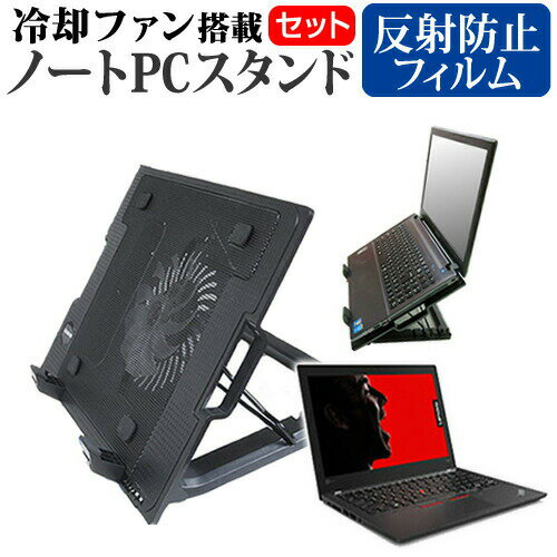 Lenovo ThinkPad X280[12.5インチ]機種用 大型冷却ファン搭載 ノートPCスタンド 折り畳み式 パソコンスタンド 4段階調整 メール便なら送料無料