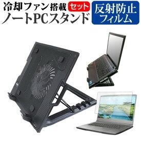 (20日はポイント5倍以上) 東芝 dynabook U63 [13.3インチ] 機種用 大型冷却ファン搭載 ノートPCスタンド 折り畳み式 パソコンスタンド 4段階調整 メール便送料無料