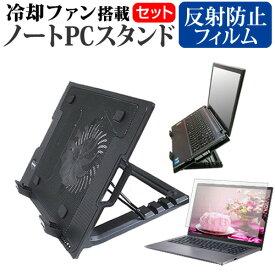 富士通 FMV LIFEBOOK AHシリーズ AH53/C2 [15.6インチ] 機種用 大型冷却ファン搭載 ノートPCスタンド 折り畳み式 パソコンスタンド 4段階調整 メール便送料無料