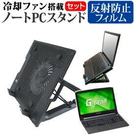TSUKUMO eX.computer G-GEAR note N1564Jシリーズ [15.6インチ] 機種用 大型冷却ファン搭載 ノートPCスタンド 折り畳み式 パソコンスタンド 4段階調整 メール便送料無料