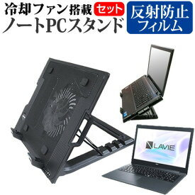 NEC LAVIE Note Standard NS700/KA [15.6インチ] 機種用 大型冷却ファン搭載 ノートPCスタンド 折り畳み式 パソコンスタンド 4段階調整 メール便送料無料