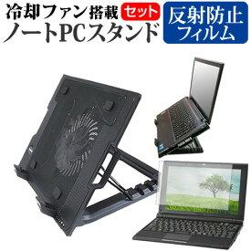 (20日はポイント5倍以上) NEC LAVIE Note Standard NS300/KA [15.6インチ] 機種用 大型冷却ファン搭載 ノートPCスタンド 折り畳み式 パソコンスタンド 4段階調整 メール便送料無料