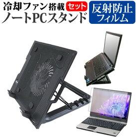 HP ENVY x360 13-ag000シリーズ [13.3インチ] 機種用 大型冷却ファン搭載 ノートPCスタンド 折り畳み式 パソコンスタンド 4段階調整 メール便送料無料