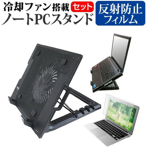 東芝 dynabook AZ65/FGSD[15.6インチ]機種用 大型冷却ファン搭載 ノートPCスタンド 折り畳み式 パソコンスタンド 4段階調整 メール便なら送料無料