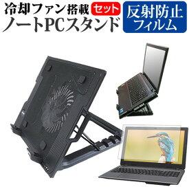 (エントリーでポイント5倍) iiyama STYLE-15FX089 [15.6インチ] 機種用 大型冷却ファン搭載 ノートPCスタンド 折り畳み式 パソコンスタンド 4段階調整 メール便送料無料
