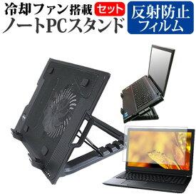 ONE-NETBOOK Technology OneMix3S [8.4インチ] 機種用 大型冷却ファン搭載 ノートPCスタンド 折り畳み式 パソコンスタンド 4段階調整 メール便送料無料