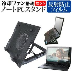 マウスコンピューター mouse C1 [11.6インチ] 機種用 大型冷却ファン搭載 ノートPCスタンド 折り畳み式 パソコンスタンド 4段階調整 メール便送料無料