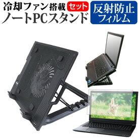 Lenovo ThinkPad X1 Yoga Gen 5 2020年版 [14インチ] 機種用 大型冷却ファン搭載 ノートPCスタンド 折り畳み式 パソコンスタンド 4段階調整 メール便送料無料