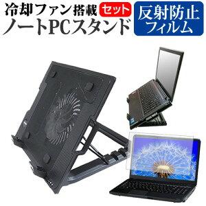 マラソン 最大ポイント10倍以上 Lenovo IdeaPad Slim 550i 2021年版 [15.6インチ]機種用 大型冷却ファン搭載 ノートPCスタンド 折り畳み式 パソコンスタンド 4段階調整 メール便送料無料