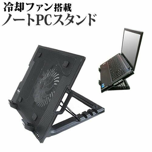 大型冷却ファン搭載ノートPCスタンド 17.3インチまで対応 4段階の角度調整が可能な折畳み式のファンクーラー付きノートパソコン用スタンド Surface book / Surface Laptop / Mac book / Mac book Pro / Mac book air対応