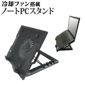 大型冷却ファン 搭載 ノートPCスタンド ノートパソコンクーラー 冷却台 17.3インチまで対応 4段階 角度調整可能 折畳み式 ファンクーラー付きノートパソコン用スタンド Surface book / Surface Laptop / Mac book / Mac book Pro / Mac book air対応