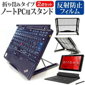 富士通 ARROWS Tab QHシリーズ WQ2/B1 [10.1インチ] 機種用 ノートPCスタンド メッシュ製 折り畳み 放熱 6段階調整 メール便送料無料