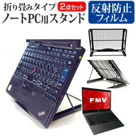 富士通 FMV LIFEBOOK UHシリーズ UH75 [13.3インチ] ノートPCスタンド メッシュ製 折り畳み 放熱 6段階調整 メール便送料無料