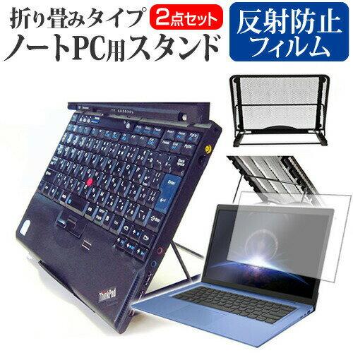 【メール便は送料無料】ASUS Chromebook Flip C101PA[10.1インチ]機種用 ノートPCスタンド メッシュ製 折り畳み 放熱 6段階調整
