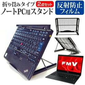 富士通 FMV LIFEBOOK UHシリーズ UH90 [13.3インチ] 機種用 ノートPCスタンド メッシュ製 折り畳み 放熱 6段階調整 メール便送料無料