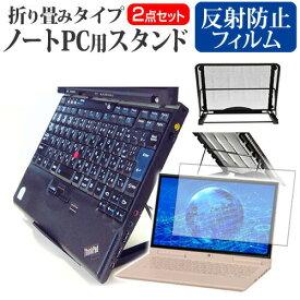 富士通 FMV LIFEBOOK SHシリーズ SH75 [13.3インチ] 機種用 ノートPCスタンド メッシュ製 折り畳み 放熱 6段階調整 メール便送料無料