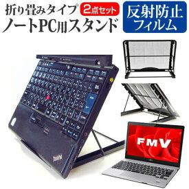 富士通 FMV LIFEBOOK SHシリーズ SH90 [13.3インチ] 機種用 ノートPCスタンド メッシュ製 折り畳み 放熱 6段階調整 メール便送料無料