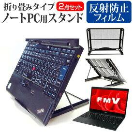 富士通 FMV LIFEBOOK UHシリーズ UH55 [13.3インチ] 機種用 ノートPCスタンド メッシュ製 折り畳み 放熱 6段階調整 メール便送料無料
