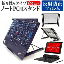 富士通 ARROWS Tab QHシリーズ WQ2/C1 [10.1インチ] 機種用 ノートPCスタンド メッシュ製 折り畳み 放熱 6段階調整 メール便送料無料