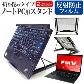 富士通 FMV LIFEBOOK UHシリーズ WU2/C2 [13.3インチ] 機種用 ノートPCスタンド メッシュ製 折り畳み 放熱 6段階調整 メール便送料無料