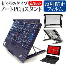 富士通 arrows Tab QH WQ2/D1 KC [10.1インチ] 機種用 ノートPCスタンド メッシュ製 折り畳み 放熱 6段階調整 メール便送料無料