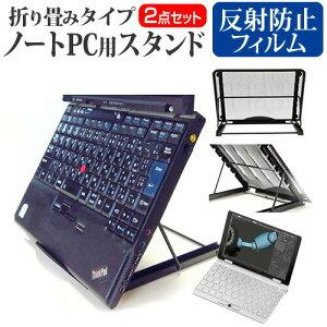 ONE-NETBOOK Technology OneMix3 [8.4インチ] 機種用 ノートPCスタンド メッシュ製 折り畳み 放熱 6段階調整 メール便送料無料