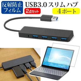 マウスコンピューター mouse C1 [11.6インチ] 機種用 USB3.0 スリム4ポート ハブ と 反射防止 液晶保護フィルム セット メール便送料無料
