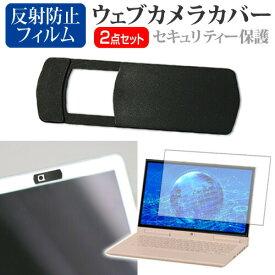 マウスコンピューター mouse C1 [11.6インチ] 機種用 ウェブカメラカバー と 反射防止 液晶保護フィルム セット メール便送料無料