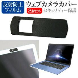 マウスコンピューター mouse C1 シリーズ [11.6インチ] 機種用 ウェブカメラカバー と 反射防止 液晶保護フィルム セット メール便送料無料