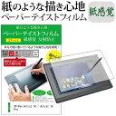 XP-Pen Artist 16 / Artist 16 Pro 機種用 改良版 ペーパーライク 紙心地 反射防止 指紋防止 ペンタブレット用 液晶保…
