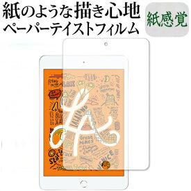 Apple iPad mini (第5世代・2019年発売モデル) 機種用 ペーパーライク 紙心地 反射防止 指紋防止 液晶保護フィルム メール便送料無料