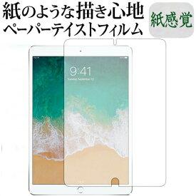 Apple iPad Pro 10.5インチ機種用 ペーパーライク 紙心地 反射防止 指紋防止 液晶保護フィルム メール便送料無料