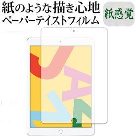 Apple iPad 10.2インチ 第7世代(2019) 機種用 ペーパーライク 紙心地 反射防止 指紋防止 液晶保護フィルム メール便送料無料