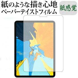Apple iPad Pro 11インチ 2018年版 機種用 ペーパーライク 紙心地 反射防止 指紋防止 液晶保護フィルム メール便送料無料