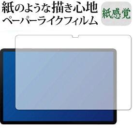 Samsung Galaxy Tab S7+ 5G 専用 紙心地(紙のような描き心地) 反射防止 指紋防止 液晶保護フィルム メール便送料無料