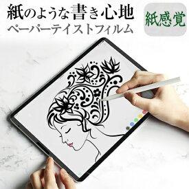 iPad Air 4 10.9インチ ペーパーテイスト 上質ペーパー ライクテイスト フィルム iPad Pro 11 (2021 / 2020 / 2018) 紙心地 反射防止 指紋防止 液晶保護フィルム Apple メール便送料無料