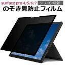 """Mirosoft Surface Pro 4, 5, 6, 7 (12.3"""") 機種用 外枠貼り付け式 覗き見防止 フィルター メール便送料無料"""