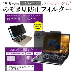HP Pavilion 15-cc000シリーズ 15.6インチ のぞき見防止 フィルター パソコン マグネットプライバシー フィルター リバーシブルタイプ メール便送料無料