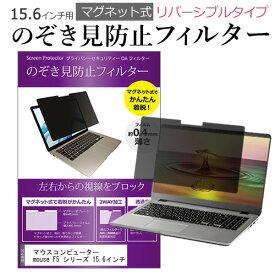 マウスコンピューター mouse F5 シリーズ 15.6インチ のぞき見防止 パソコン フィルター マグネット 式 タイプ 覗き見防止 pc 覗見防止 ブルーライトカット メール便送料無料 母の日 プレゼント 実用的